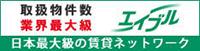 日本最大級の賃貸ネットワーク エイブルネットワーク